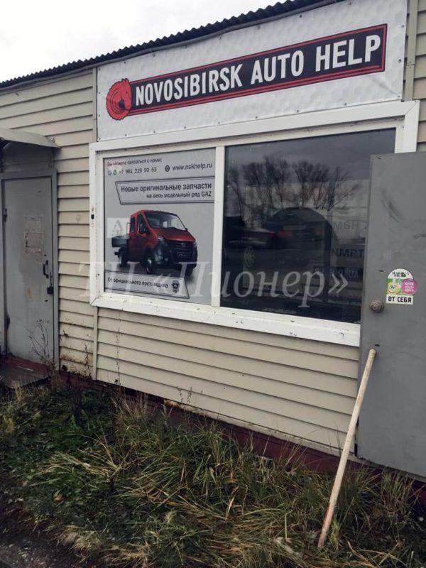 Аренда торговых помещений в Новосибирске